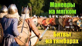 Маневры на мягком (Тямбары - тренировочные мечи)