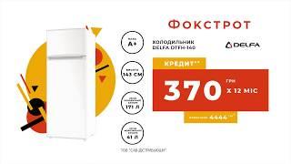 Вигідні кредити у Фокстрот! Холодильник Delfa DTFH-140 усього 370 грн./міс.!