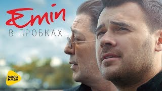 EMIN  - В пробках (Official Video 2017)