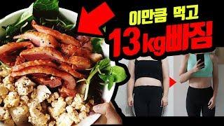 [규칙3]운동없이 살빠지는 먹기기술! 맛나고 배부름 주의!