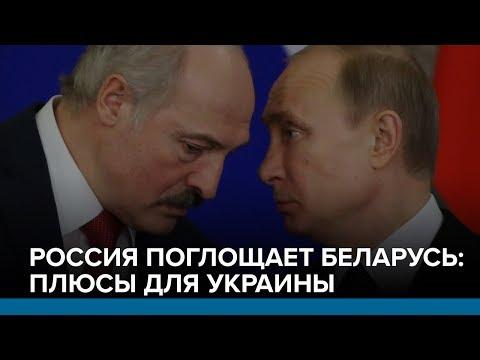 Россия поглощает Беларусь: плюсы для Украины | Радио Донбасс.Реалии