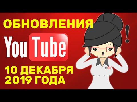 Обновление в YouTube 10 декабря 2019 года! СРОЧНЫЙ ВЫПУСК!