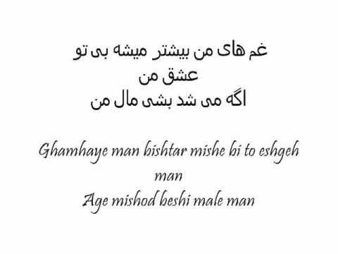 .:Armin 2@fm:. Ghalbam -Lyrics- - YouTube