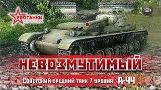А-44 / Невозмутимый / PROТанки