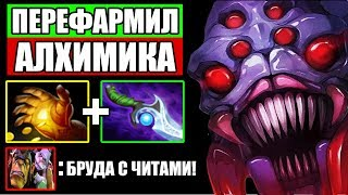 ПЕРЕФАРМИЛ АЛХИМИКА? БРУДА 7.22F ДОТА 2  ГАЙД НА BROODMOTHER 7.22F DOTA 2