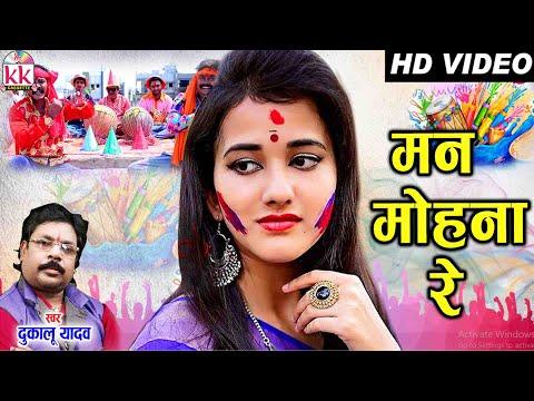 Dukalu Yadav | Cg Holi Song | Man Mohana Re | New Chhattisgarhi Holi Geet | Suriyakant | Anjali Sahu