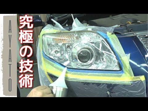 黄ばんだヘッドライトを 新車状態に戻すプロの技を公開します3年耐久