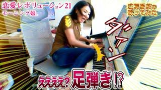 【広瀬香美】モーニング娘。さんの恋愛レボリューション21歌ってみた⑩【※つんく♂さんの太巻きsong】