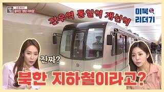 [이북탈탈 TMT] 이것은 북한 지하철? 박물관? 미술…
