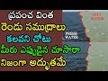 Miracle Of World  Two Seas not mixing with each other || Salt Sea And Sweet Sea || 9Roses Media