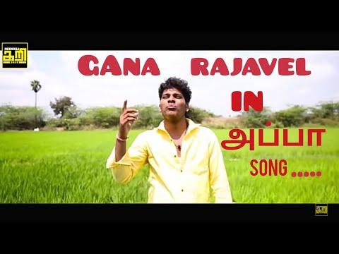 Appa Song Gana Rajavel video 2018 mp3