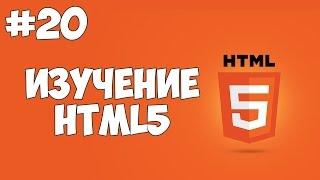 HTML5 уроки для начинающих   #20 - Оптимизация сайта под разные браузеры