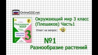 Задание 1 Разнообразие растений - Окружающий мир 3 класс (Плешаков А.А.) 1 часть