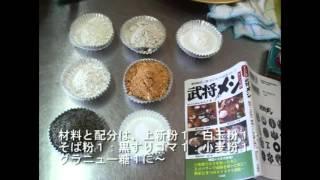 今回のレシピは永山久夫著「武将メシ」のレシピを少しアレンジ。材料・...