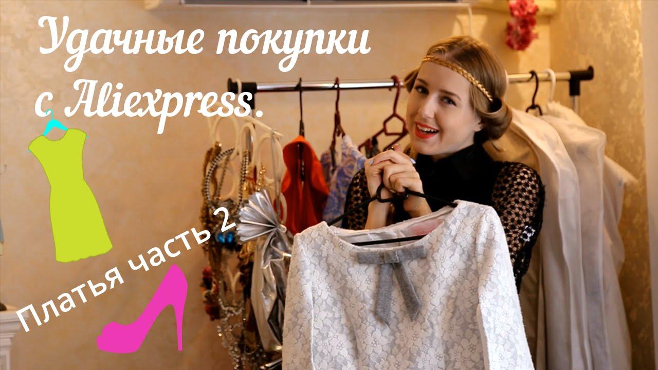 Удачные платья с алиэкспресс