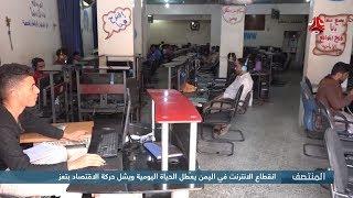 انقطاع الانترنت في اليمن يعطل الحياة اليومية ويشل حركة الاقتصاد بتعز