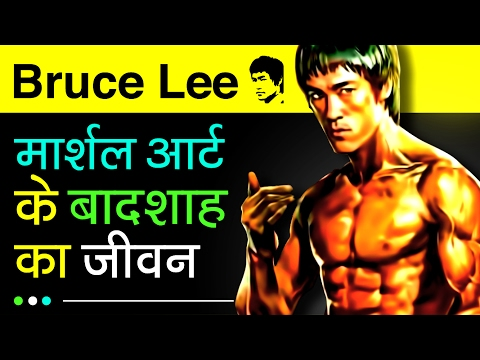 Bruce Lee Biography In Hindi | King Of Marsal Art | Real Lif