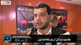 مصر العربية | منظمة تونسية: تراجع ''كارثي'' في مؤشر مكافحة الفساد لتونس