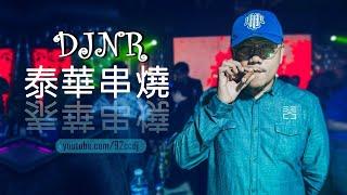 Download lagu DJ NR Remix【泰華串燒】20首精選歌曲 超好聽