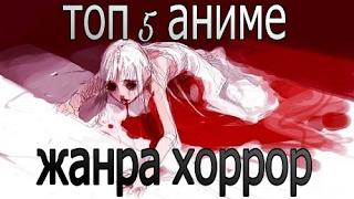 Топ 5 аниме в жанре хоррор