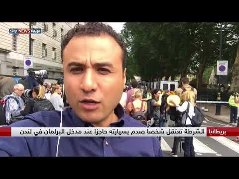 مراسلنا جياب أبو صفية يطلعنا على مستجدات حادث اصطدام سيارة بحاجز قرب البرلمان البريطاني  - نشر قبل 1 ساعة