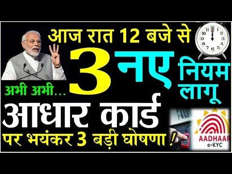 अभी अभी आधार कार्ड पर 3 नए नियम लागू- PM मोदी जी का बड़ा ऐलान- बड़ी खबरें govt news dls uidai rules