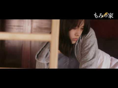 志乃ちゃんは自分の名前が言えない』などの南沙良が、共同生活を通して成長していく少女を演じたヒューマンドラマ。監督を務めるのは『真...