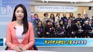 강북구, 2019 학교주변 유해업소 근절 유공자 표창 …