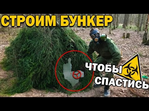 СТРОИМ БУНКЕР В ЛЕСУ.  Сталкерская БАЗА