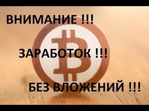 BitCoin новая валюта в Интернете! Заработок в среднем за неделю 150 200$