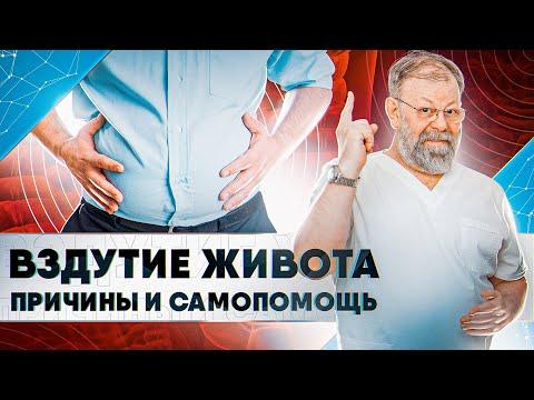 Вздутие живота, газообразование, газы в кишечнике, метеоризм  Причины и скорая самопомощь