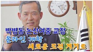 박병동 논산여중 교장 온라인 개학 인사말