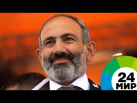 Пашинян проведет первое заседание правительства Армении - МИР 24