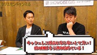 堀江貴文のQ&A「キャッシュレス化で仕事を減らそう!!」〜vol.1146〜