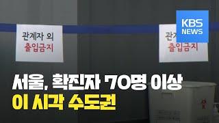 서울 확진자 70명 넘어…대형 쇼핑몰·백화점 등 폐쇄 …