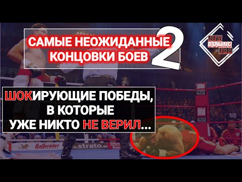 TOP Boxing Fights that Shocked Everyone with the Unreal Ending. Part 2 / Eng subs