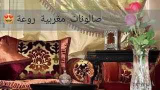 Salon Marocain 💕 صالونات مغربية تقليدية وعصرية روعة