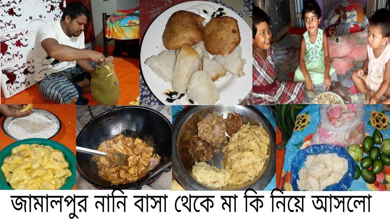 জামালপুর নানি বাড়ি থেকে মা আমাদের জন্য কি কি নিয়ে আসলো/puran dhakar vlog mim