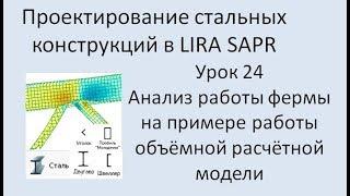 Проектирование стальных конструкций в Lira Sapr Урок 24