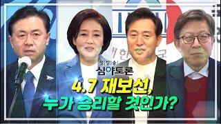 [풀영상] 생방송 심야토론 0327-4.7 재보선, 누가 승리할 것인가?
