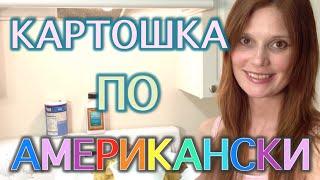 КАРТОШКА ЗАПЕЧЕННАЯ с ЧЕСНОЧНЫМ СОУСОМ Видео рецепт