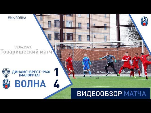 ТМ. «Динамо-Брест-1960» (Малорита)» 1:4 «Волна-Пинск»