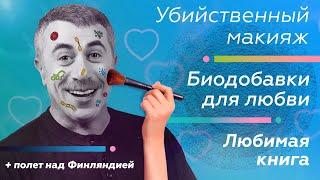 Убийственный макияж Биодобавки для любви Любимая книга