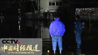 《中国财经报道》 20191014 10:00  CCTV财经