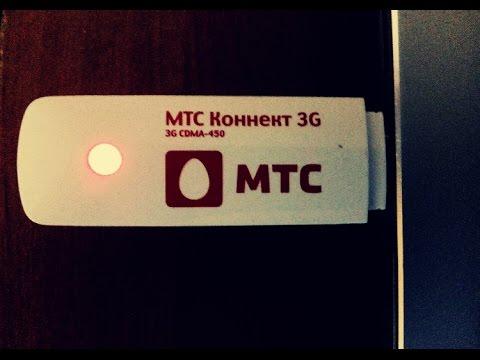 Обзор тест скорости МТС 3G модем мтс коннект