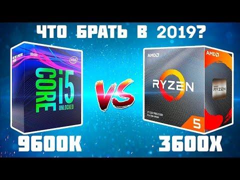 I5 9600k Vs Ryzen 3600x - Какой процессор взять в 2020?