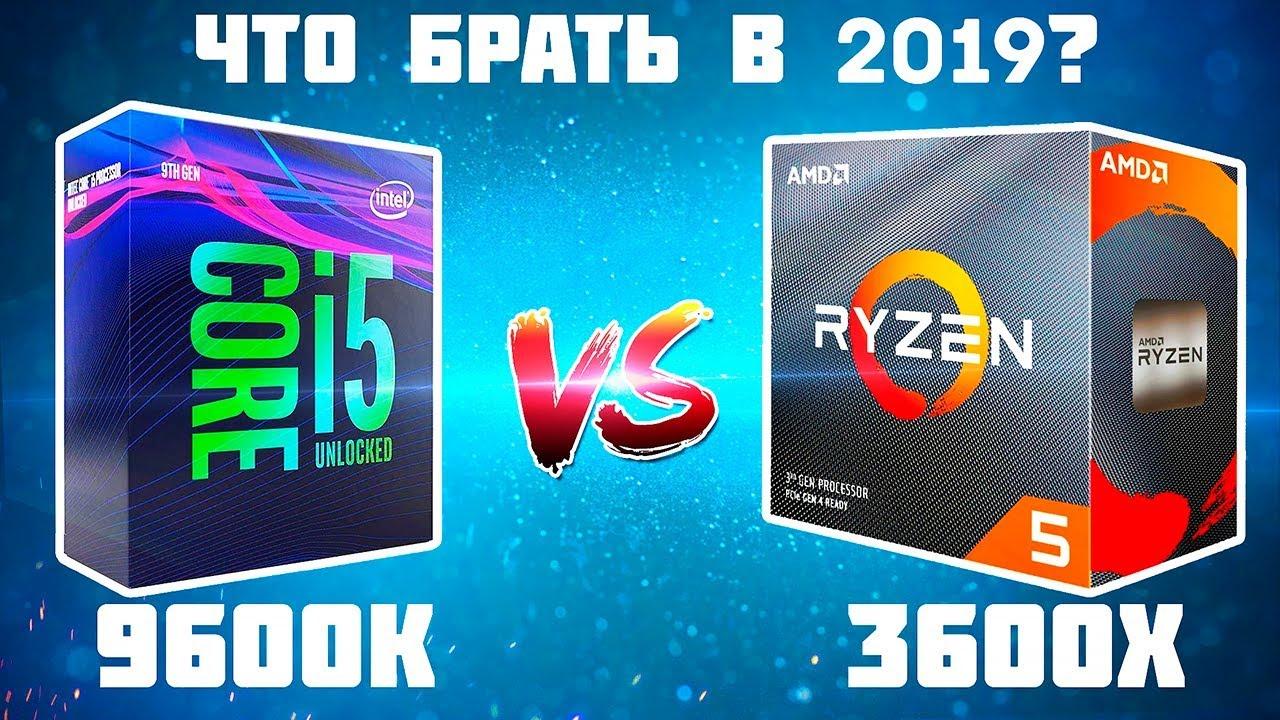 i5 9600k vs Ryzen 3600x - Какой процессор взять в 2019?