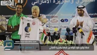 مصر العربية   لحظة توقيع عقود التوأمه بين الزمالك والجزيرة اﻷماراتي
