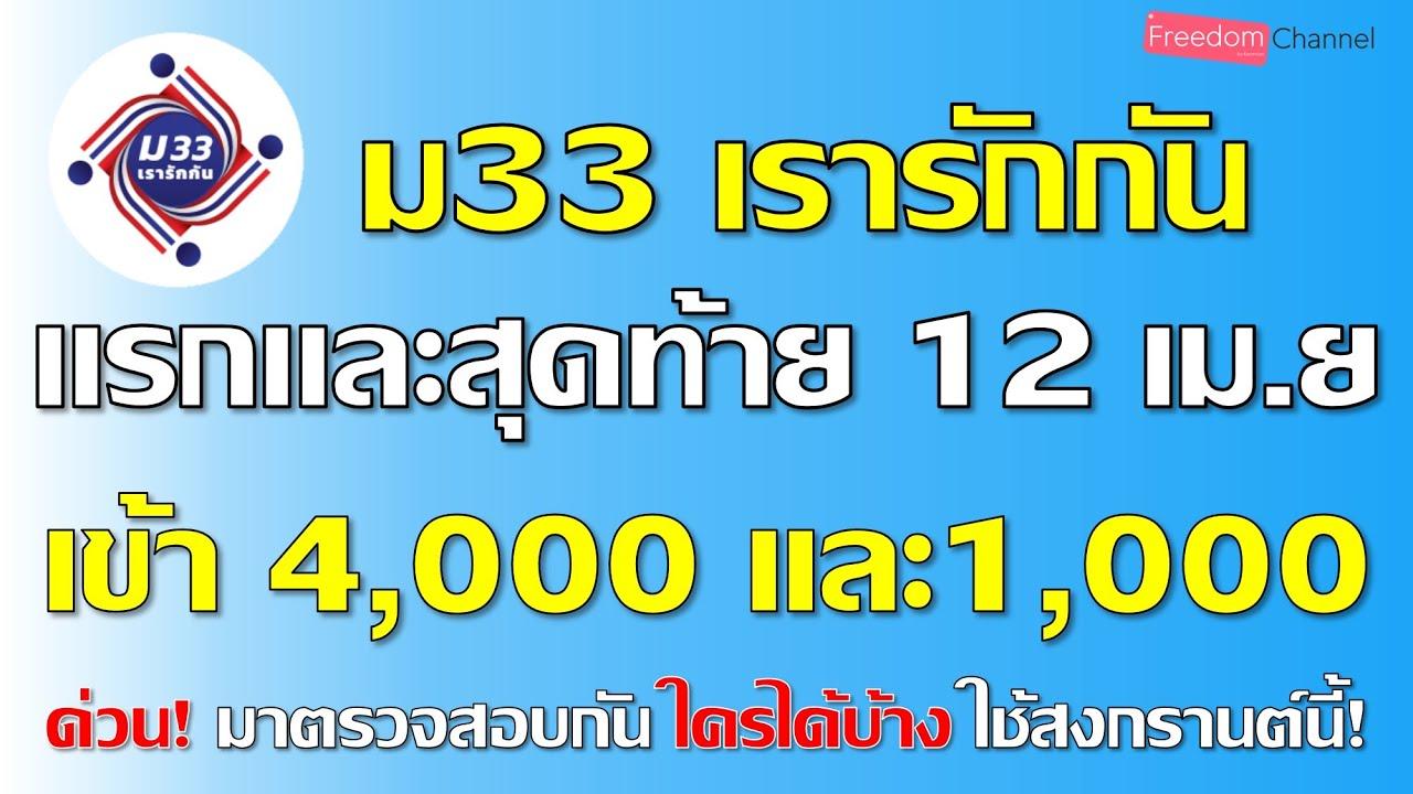 ม33 เรารักกัน รับเงินงวดแรก 4,000บาท และรับงวดสุดท้าย 1,000บาท วันที่12 เม.ย 64 ใช้จ่ายช่วงสงกรานต์