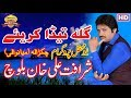 Gilla Teda Kariay ►Sharafat Ali Khan Baloch►Latest Punjabi And Saraiki Mehfil Program Song 2017